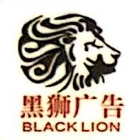 [工商信息]儋州黑狮广告有限公司的企业信用信息变更如下