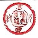 [工商信息]深圳市育纬科技有限公司的企业信用信息变更如下