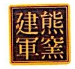 [工商信息]景德镇熊建军珐琅彩瓷有限公司的企业信用信息变更如下