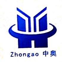 广州中奥建筑工程有限公司
