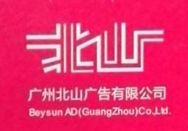 广州北山广告有限公司