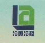 山东省博兴县冷奥厨业有限公司