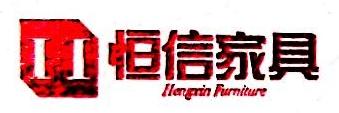 [工商信息]深圳市恒信华典家具有限公司的企业信用信息变更如下