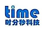 云南时分秒科技发展有限公司