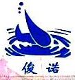青岛富海润水产品有限公司