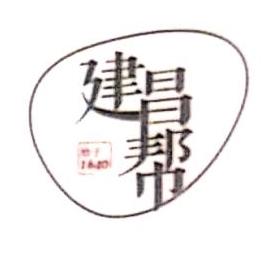 [工商信息]江西建昌帮药业有限公司的企业信用信息变更如下