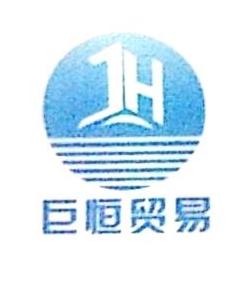 秦皇岛市巨恒贸易有限公司
