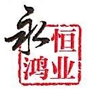 [工商信息]福州永恒鸿业商贸有限公司的企业信用信息变更如下