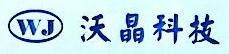 [工商信息]深圳市沃晶科技有限公司的企业信用信息变更如下