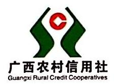 [工商信息]横县农村信用合作联社的企业信用信息变更如下