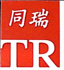 天津同瑞国际贸易有限公司