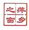 萍乡之窗文化传媒有限公司