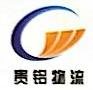 贵州贵铝物流有限公司
