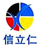 [工商信息]深圳市信立仁包装制品有限公司的企业信用信息变更如下