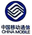 中国移动通信集团广东有限公司深圳分公司