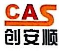[工商信息]深圳市创安顺交通设备有限公司的企业信用信息变更如下