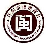 [工商信息]丹东闽洋物流有限公司的企业信用信息变更如下