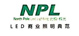 [工商信息]深圳市北能科技有限公司的企业信用信息变更如下