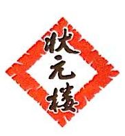 [工商信息]上海沪西状元楼贸易有限公司的企业信用信息变更如下