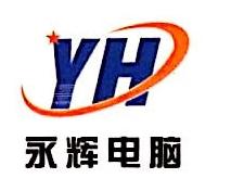 [工商信息]广西合浦永辉贸易有限公司(微型企业)的企业信用信息变更如下
