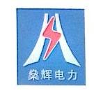 [工商信息]天津燊辉电力工程有限公司的企业信用信息变更如下