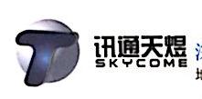 [工商信息]深圳市讯通天煜科技有限公司的企业信用信息变更如下