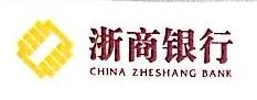 [工商信息]浙商银行股份有限公司深圳分行的企业信用信息变更如下