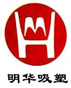 深圳市明华塑胶制品有限公司