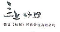 [工商信息]领日(杭州)投资管理有限公司的企业信用信息变更如下