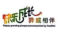 骅威文化股份有限公司