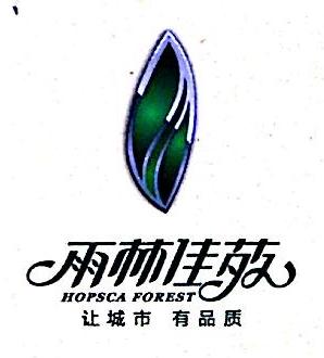 勐腊豪嘉房地产开发有限公司