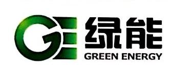 北京绿能高科天然气应用技术研究院有限公司