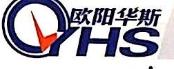 [工商信息]深圳市欧阳华斯电源有限公司的企业信用信息变更如下