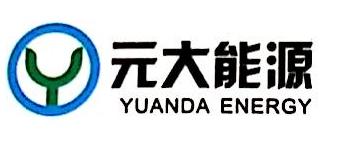 [工商信息]沧州渤海新区元大自然能源有限公司的企业信用信息变更如下