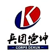 新疆德坤实业集团有限公司