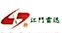 江门市江海区雷迅太阳能科技有限公司