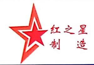 河北红之星畜牧设备销售有限公司