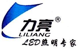 深圳市立亮数码电子有限公司