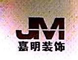 福建嘉明建筑装饰工程有限公司