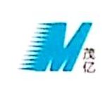重庆茂亿商贸有限公司