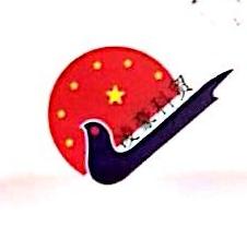 宁夏凌豪科贸有限公司