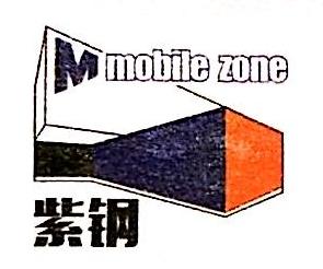 泉州紫钢集装箱销售有限公司
