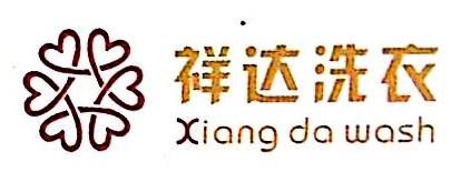 晋城市三鑫祥达现代后勤服务有限公司