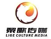 [工商信息]重庆黎歌文化传媒有限公司的企业信用信息变更如下