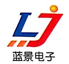 西宁蓝景电子有限责任公司