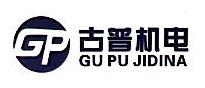 福州古普机电有限公司