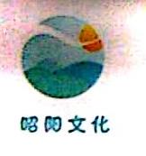 南京昭阳文化传媒有限公司