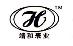 上海靖和表业有限公司