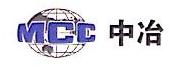 中国二十冶集团有限公司南京分公司