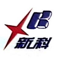 温州新科印业有限公司